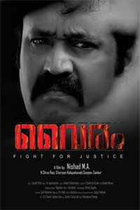 Vairam Movie Poster