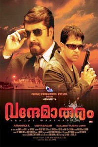 Vande Matharam Movie Poster