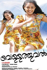 Vellathooval Movie Poster