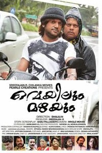 veyilum mazhayum movie poster