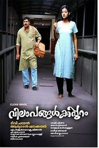 Vilapangalkkappuram Movie Poster
