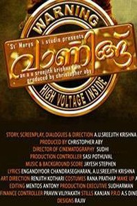 Warning malayalam film poster