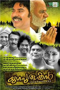 Yugapurushan Movie Poster
