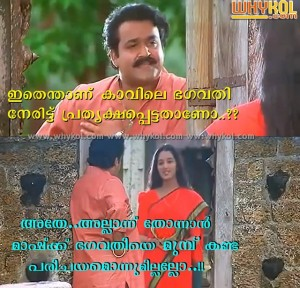 Mohanlal and Manju warier comedy