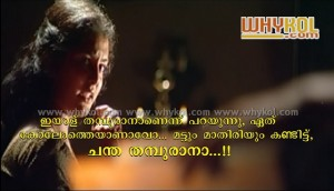 Best ever Manju Warrier movie dialogue