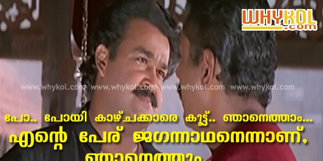 Lalettan mass dialogue delivery