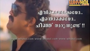Comedy malayalam film joke