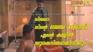 comedy malayalam film scrap