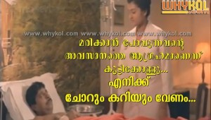Malayalam comment comedy