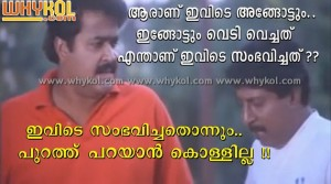 Mohanlal and Sreenivasan comedy