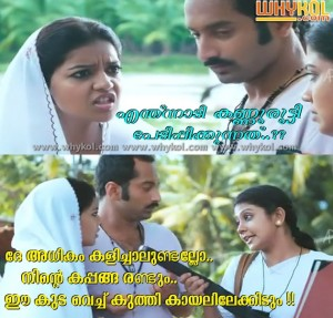 Funny Girl's Fight malayalam