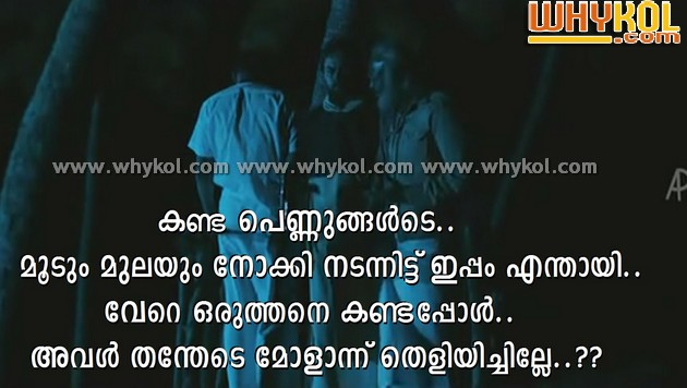 Funny Love Failure Quotes In Malayalam