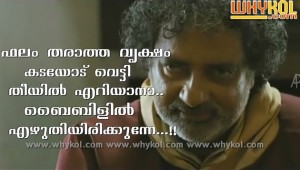 Joy mathew film dialogue