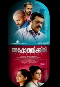 apothecary malayalam movie poster