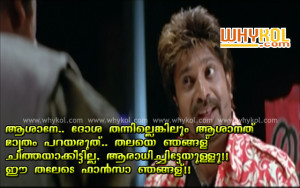 Siddique comedy dialogue