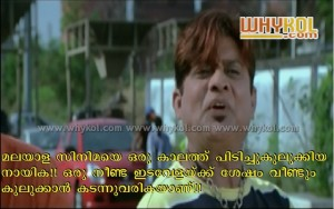 Jagathy dialogue about shakkeela