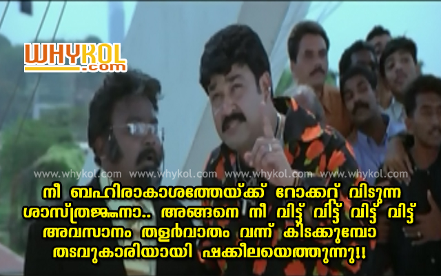Lalettan comedy movie chotta mumbai