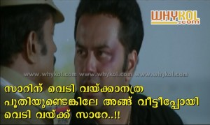 Indrajith comedy dialogue in Chotta Mumbai
