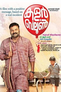 color baloon malayalam film poster