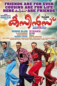 cousins malayalam movie poster