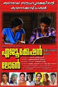 education loan malayalam film poster