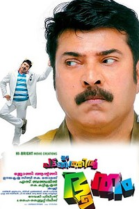 ee pattanathil bhootham Movie Poster