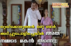 New malayalam film comedy