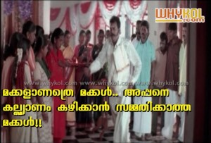 salim kumar evergreen comedy dialogue