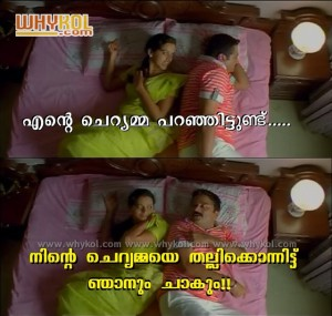 Jayaram and Bhavana comedy scene