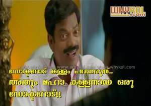 Salim kumar hit comedy dialogue