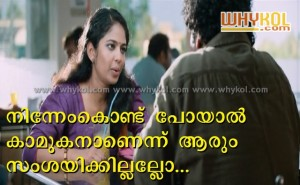 srinda ashab new malayalam dialogue