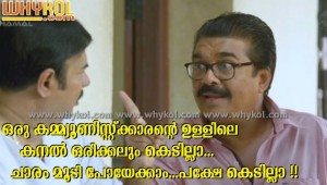 Communist malayalam film dialogue
