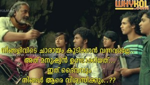 Super malayalam film Question
