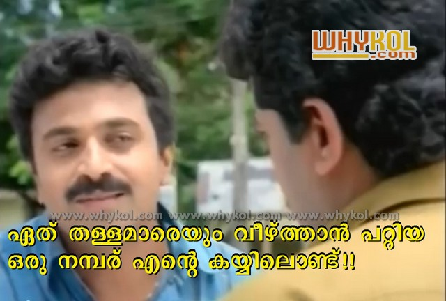 Harihar Nagar Malayalam Movie