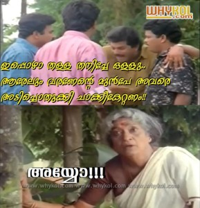 unforgettable malayalam comedy scene