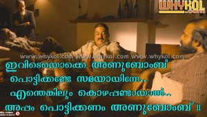 Comedy scene in Malayalam film