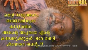 Lal malayalam film words