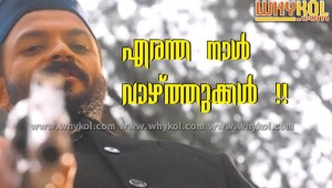 funny death wish in malayalam film