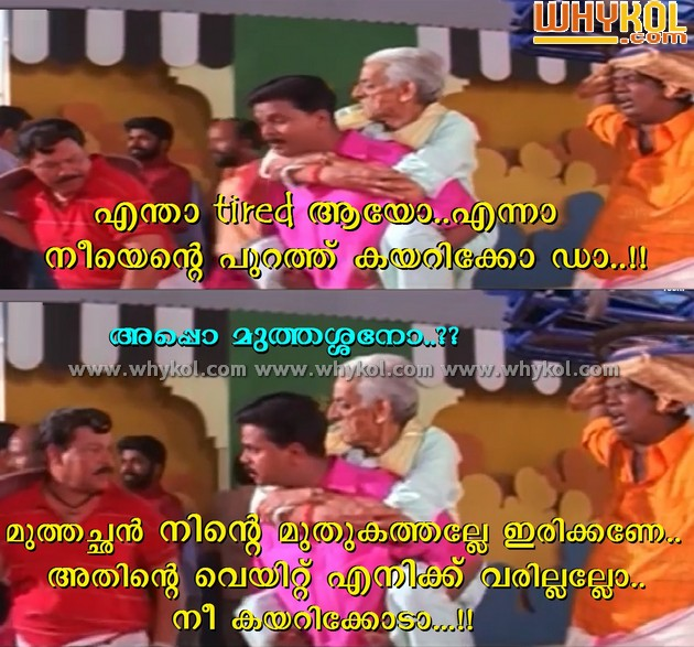 Innocent and Dileep super comedy