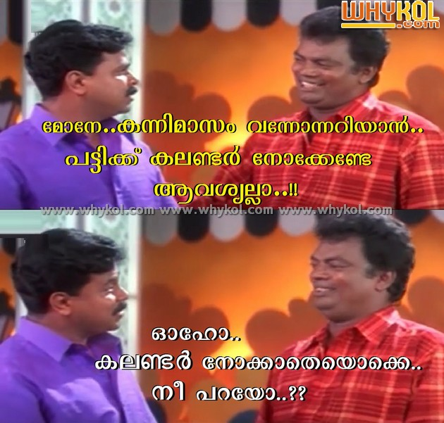 Salim kumar and Dileep funny scene