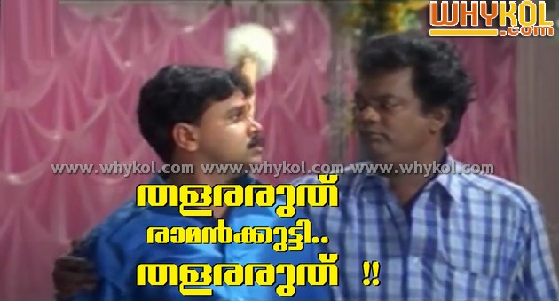 Funny comment malayalam with pic
