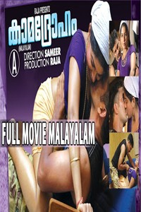 kamadroham movie poster