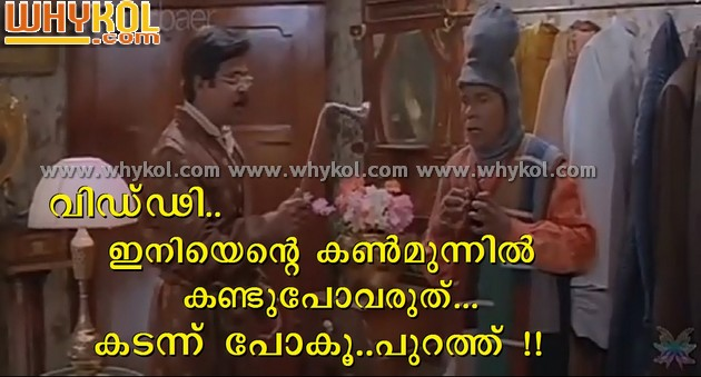 Dileep and Indrans comedy