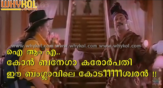 funny malayalam film words in Kuberan