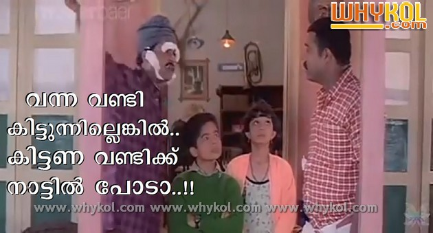 Funny malayalam phrases