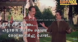 Dileep funny malayalam words