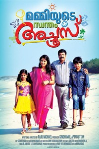mammyude swantham achus movie poster