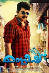 manglish malayalam movie poster
