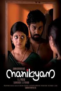 Manikyam malayalam movie poster