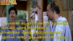 Indrans super malayalam comedy